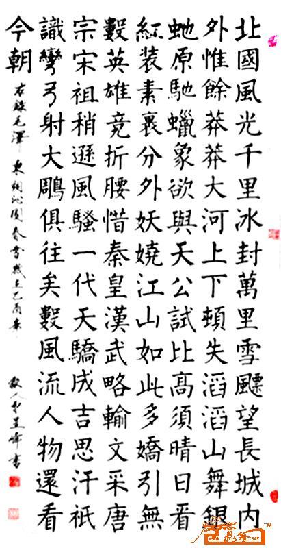 楷书.沁园春雪中国书画交易中心 中国书画销售中心 中国书画拍卖中心